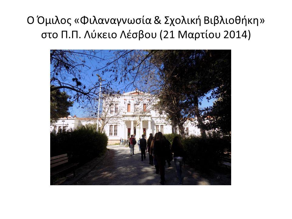 Ο Όμιλος «Φιλαναγνωσία & Σχολική Βιβλιοθήκη» στο Π.Π. Λύκειο Λέσβου (21 Μαρτίου 2014)