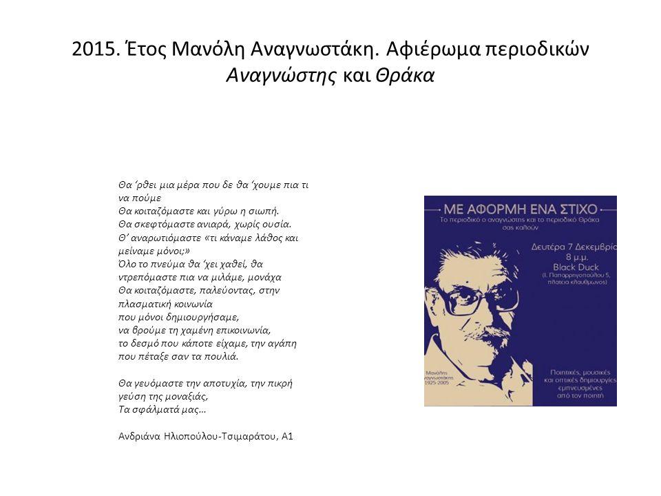 2015. Έτος Μανόλη Αναγνωστάκη.