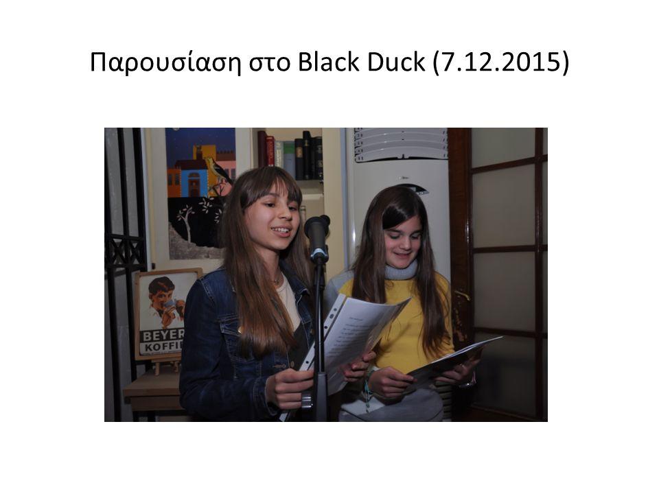 Παρουσίαση στο Black Duck (7.12.2015)