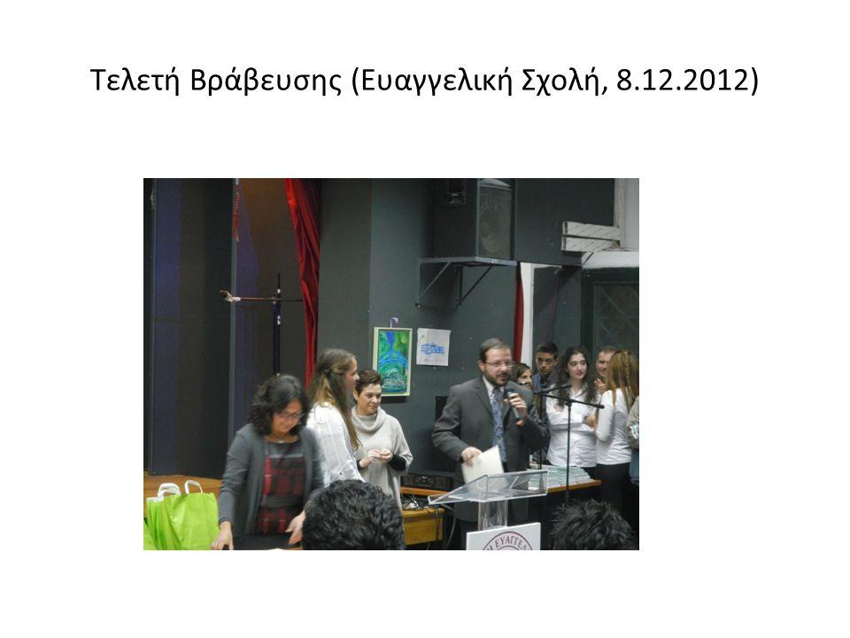 Τελετή Βράβευσης (Ευαγγελική Σχολή, 8.12.2012)