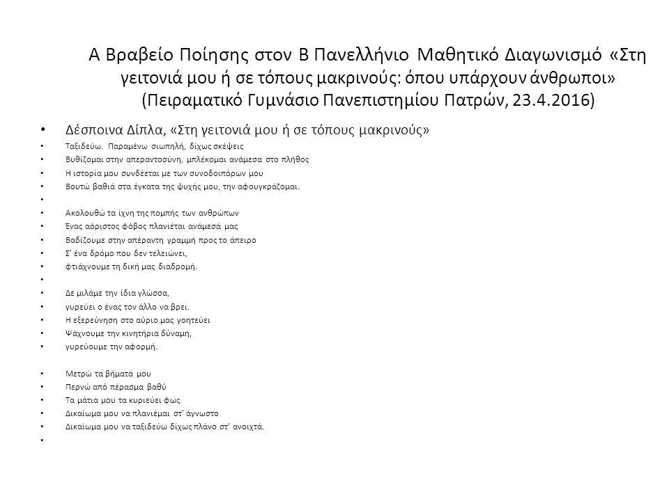 Α Βραβείο Ποίησης στον Β Πανελλήνιο Μαθητικό Διαγωνισμό «Στη γειτονιά μου ή σε τόπους μακρινούς: όπου υπάρχουν άνθρωποι» (Πειραματικό Γυμνάσιο Πανεπιστημίου Πατρών, 23.4.2016) Δέσποινα Δίπλα, «Στη γειτονιά μου ή σε τόπους μακρινούς» Ταξιδεύω.