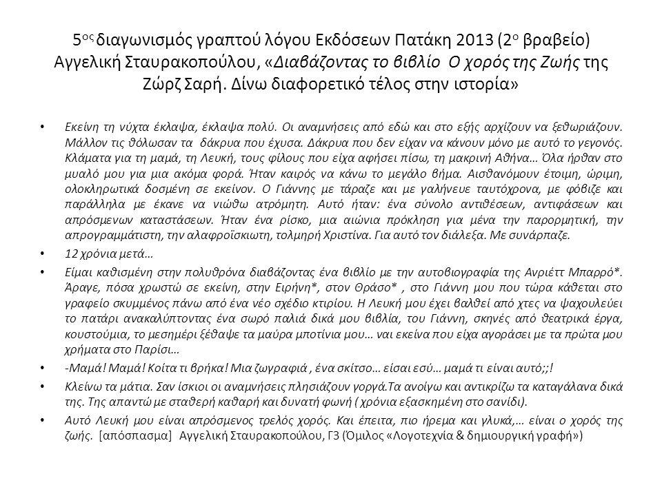 5 ος διαγωνισμός γραπτού λόγου Εκδόσεων Πατάκη 2013 (2 ο βραβείο) Αγγελική Σταυρακοπούλου, «Διαβάζοντας το βιβλίο Ο χορός της Ζωής της Ζώρζ Σαρή.