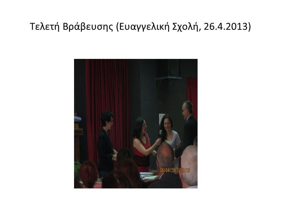 Τελετή Βράβευσης (Ευαγγελική Σχολή, 26.4.2013)