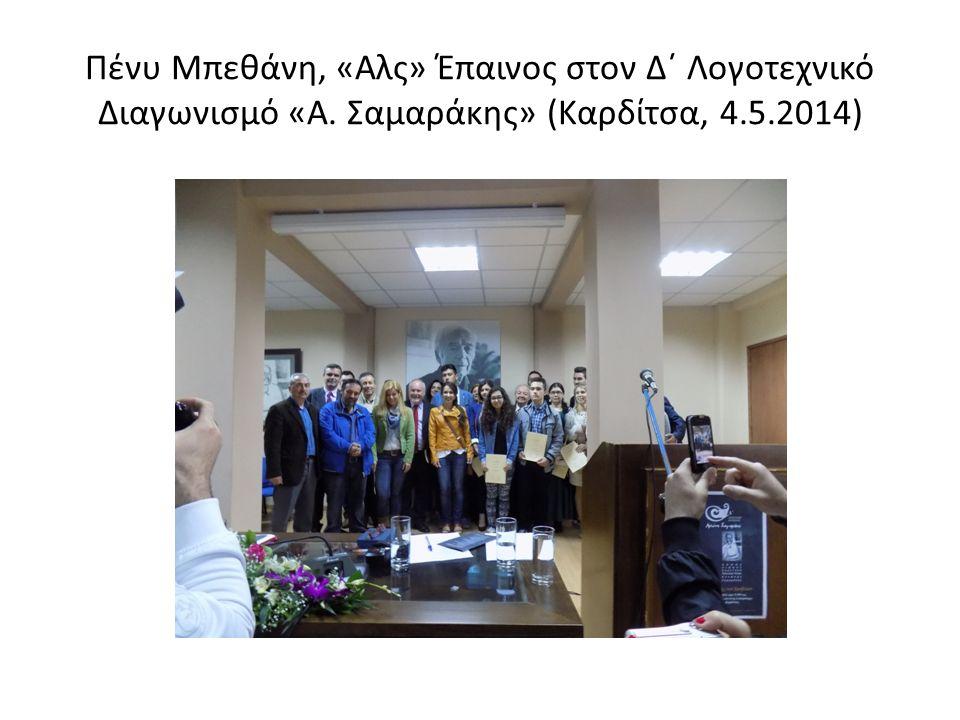 Πένυ Μπεθάνη, «Αλς» Έπαινος στον Δ΄ Λογοτεχνικό Διαγωνισμό «Α. Σαμαράκης» (Καρδίτσα, 4.5.2014)