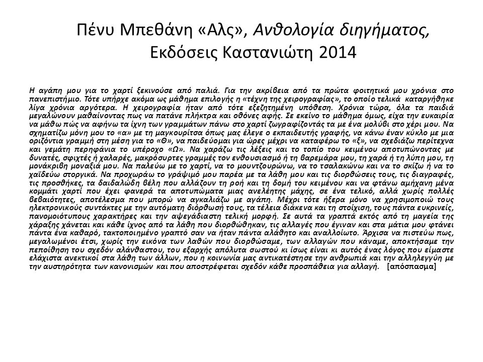 Πένυ Μπεθάνη «Αλς», Ανθολογία διηγήματος, Εκδόσεις Καστανιώτη 2014 Η αγάπη μου για το χαρτί ξεκινούσε από παλιά.