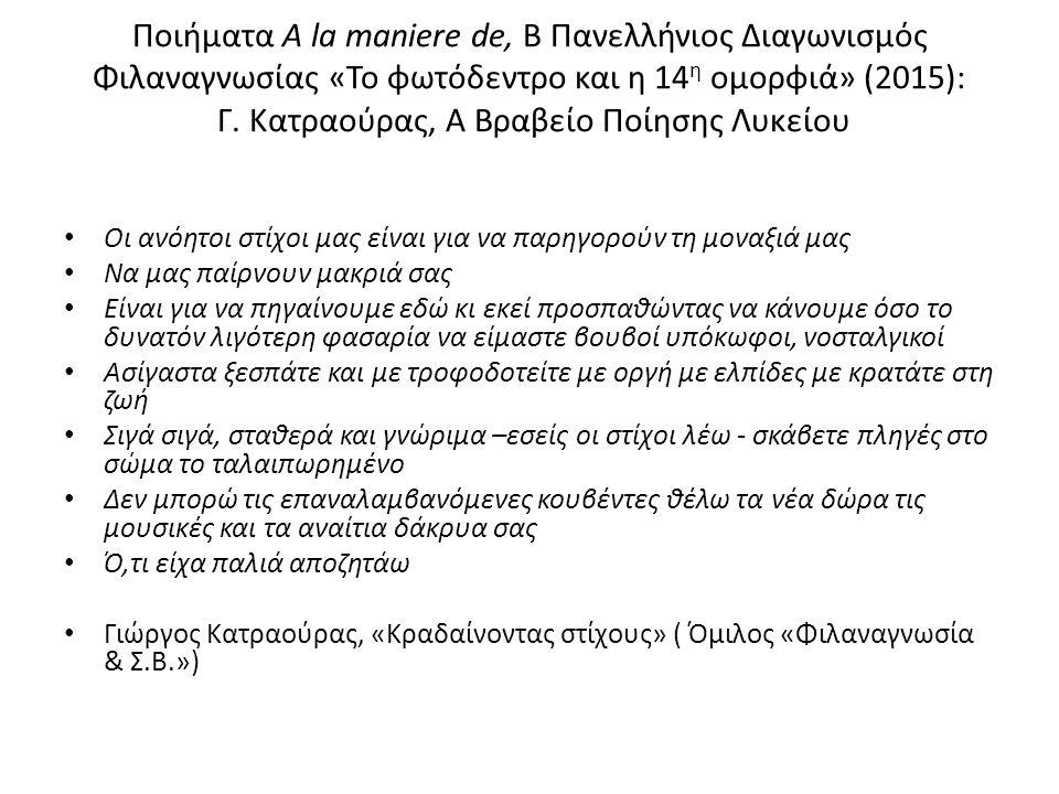 Ποιήματα A la maniere de, B Πανελλήνιος Διαγωνισμός Φιλαναγνωσίας «Το φωτόδεντρο και η 14 η ομορφιά» (2015): Γ.