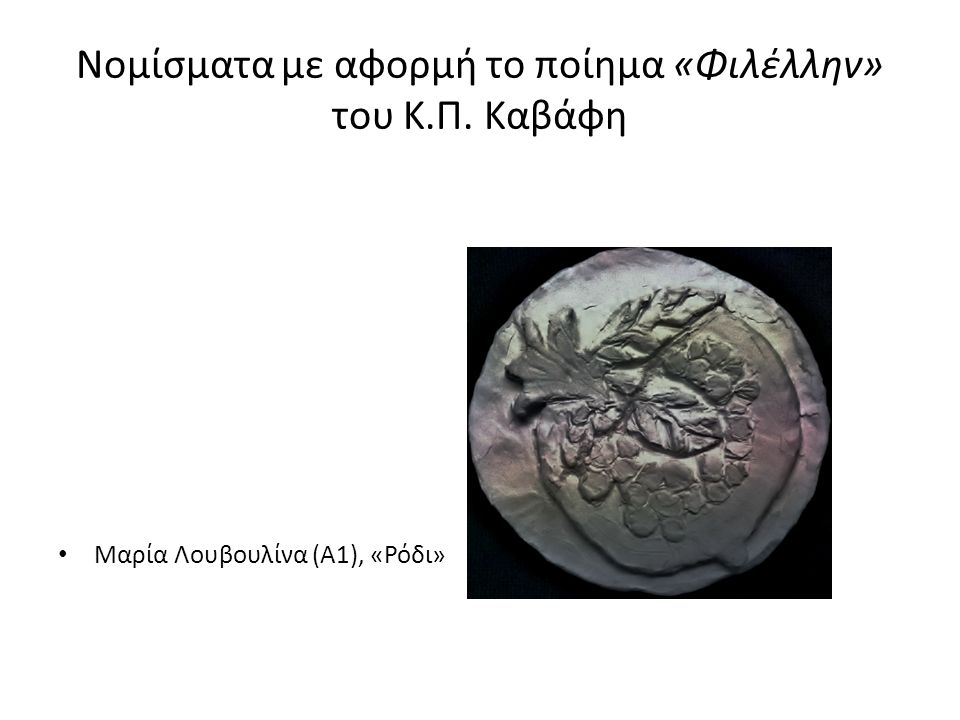 Νομίσματα με αφορμή το ποίημα «Φιλέλλην» του Κ.Π. Καβάφη Μαρία Λουβουλίνα (Α1), «Ρόδι»