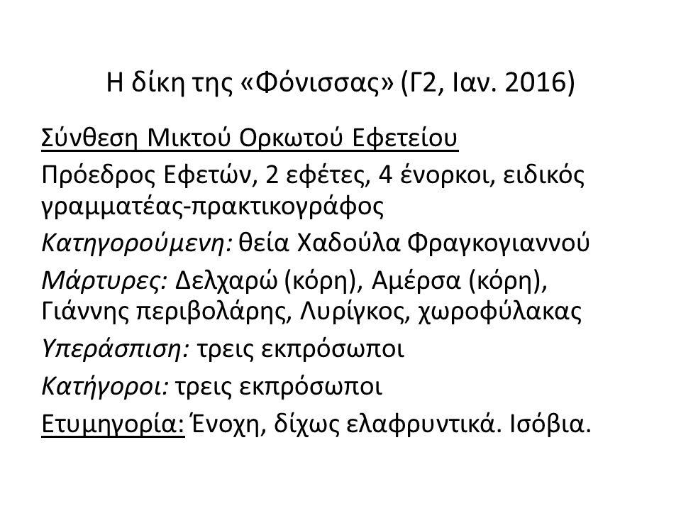 Η δίκη της «Φόνισσας» (Γ2, Ιαν.