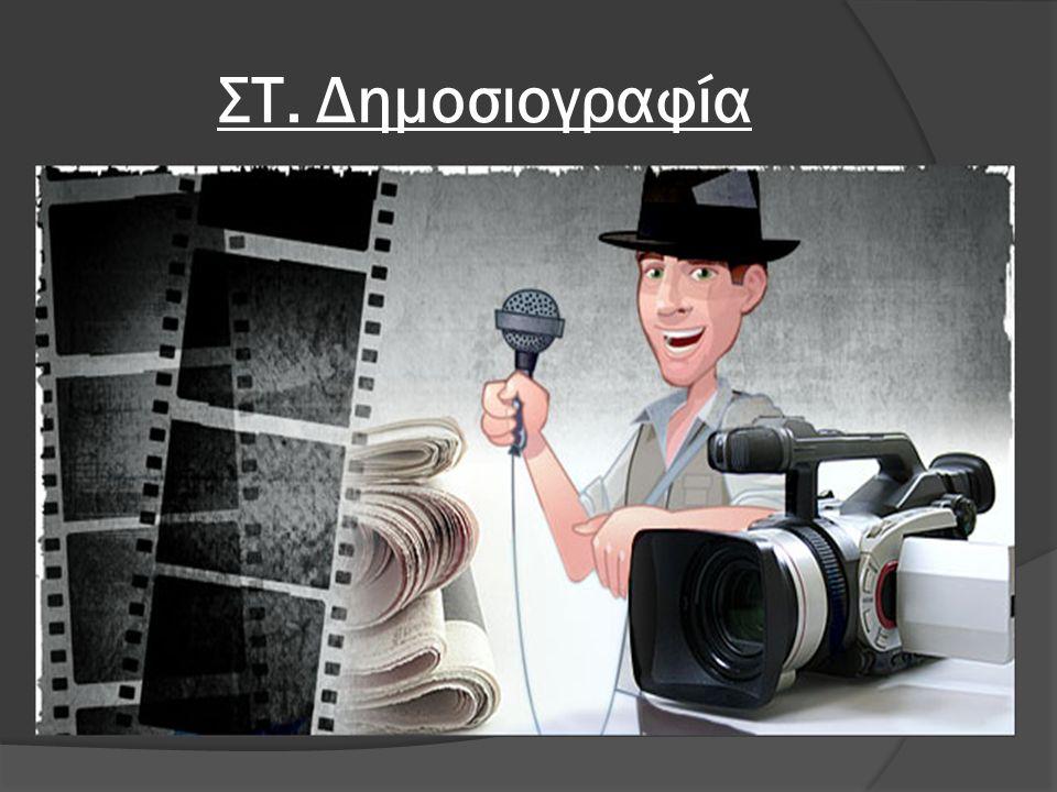 ΣΤ. Δημοσιογραφία