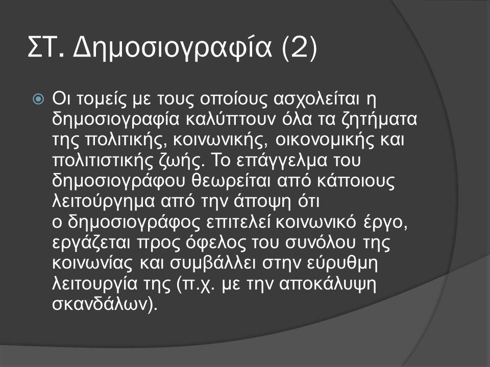 ΣΤ. Δημοσιογραφία (2)  Οι τομείς με τους οποίους ασχολείται η δημοσιογραφία καλύπτουν όλα τα ζητήματα της πολιτικής, κοινωνικής, οικονομικής και πολι