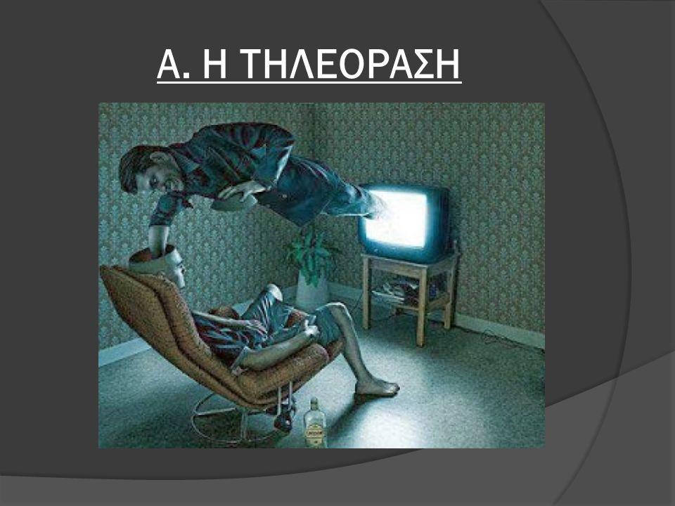 Αποτέλεσμα εικόνας για μμε τηλεοραση
