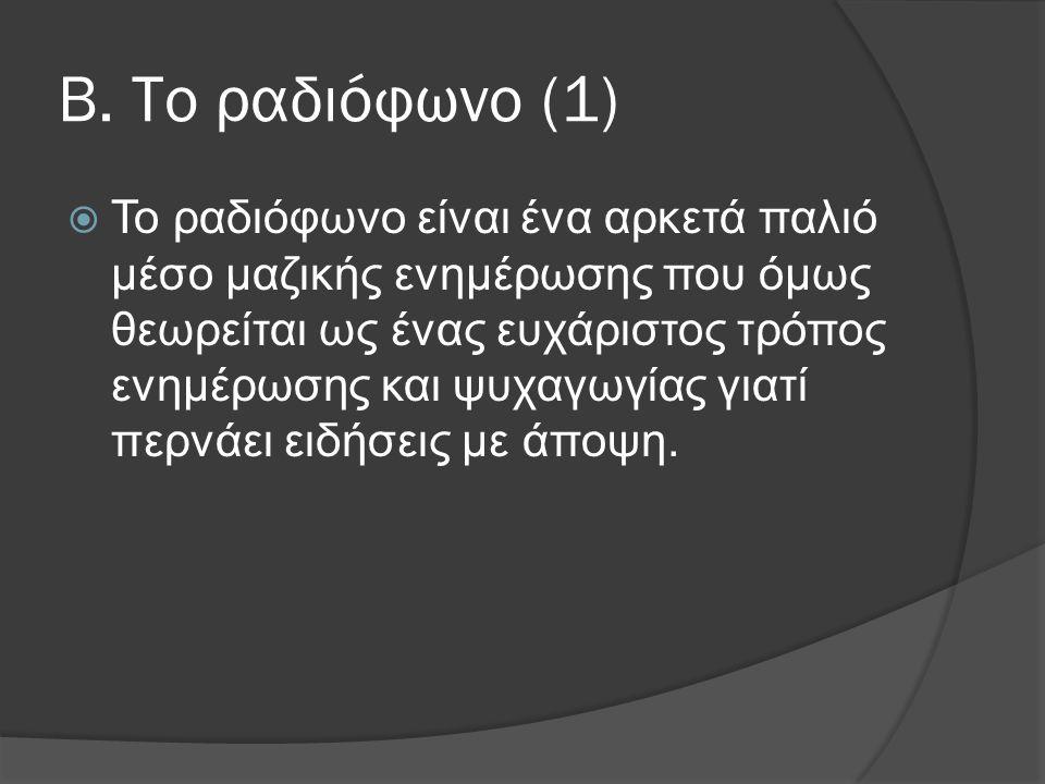 Β. Το ραδιόφωνο (1)  Το ραδιόφωνο είναι ένα αρκετά παλιό μέσο μαζικής ενημέρωσης που όμως θεωρείται ως ένας ευχάριστος τρόπος ενημέρωσης και ψυχαγωγί