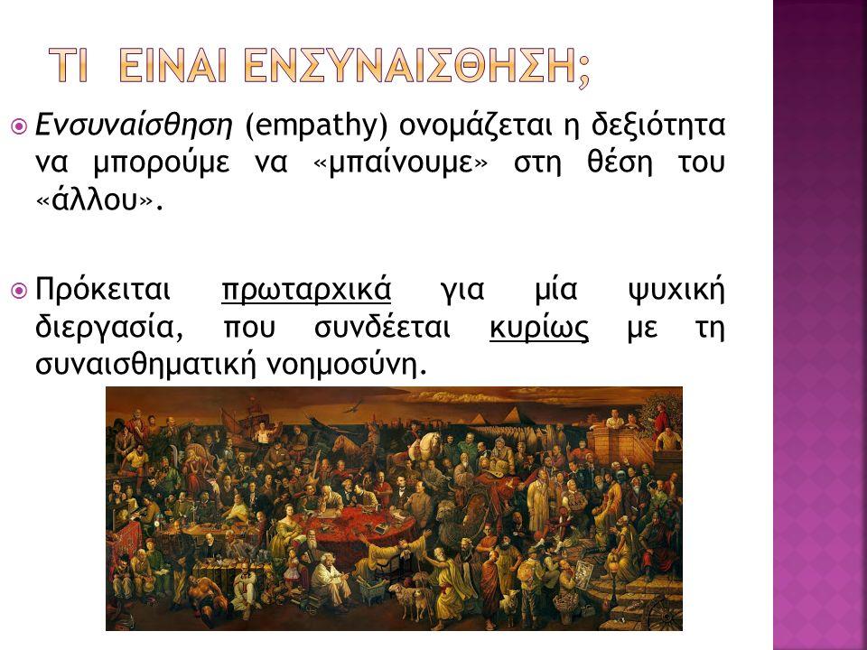  Ενσυναίσθηση (empathy) ονομάζεται η δεξιότητα να μπορούμε να «μπαίνουμε» στη θέση του «άλλου».