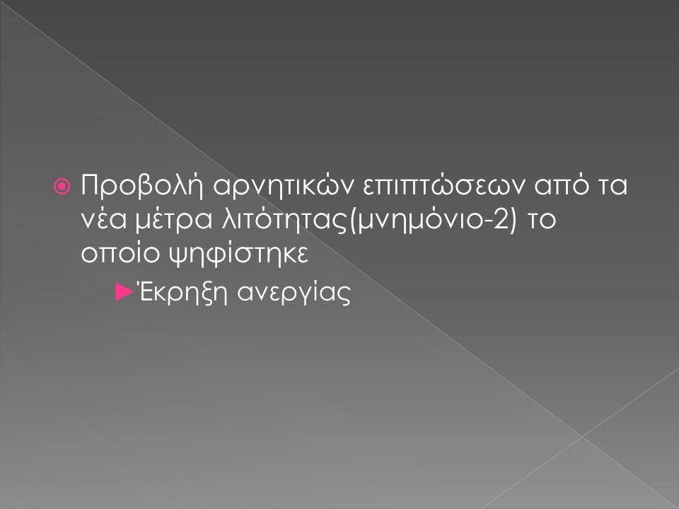  Προβολή αρνητικών επιπτώσεων από τα νέα μέτρα λιτότητας(μνημόνιο-2) το οποίο ψηφίστηκε ►Έκρηξη ανεργίας
