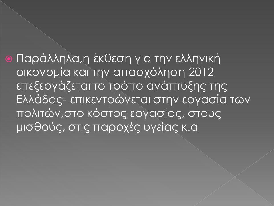  Παράλληλα,η έκθεση για την ελληνική οικονομία και την απασχόληση 2012 επεξεργάζεται το τρόπο ανάπτυξης της Ελλάδας- επικεντρώνεται στην εργασία των πολιτών,στο κόστος εργασίας, στους μισθούς, στις παροχές υγείας κ.α