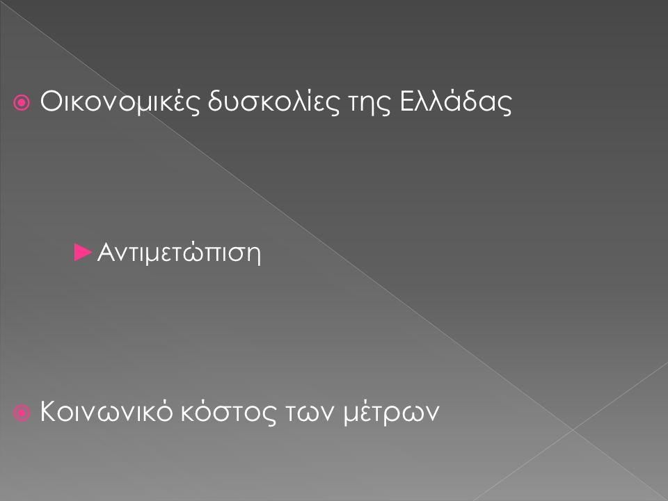  Οικονομικές δυσκολίες της Ελλάδας ►Αντιμετώπιση  Κοινωνικό κόστος των μέτρων