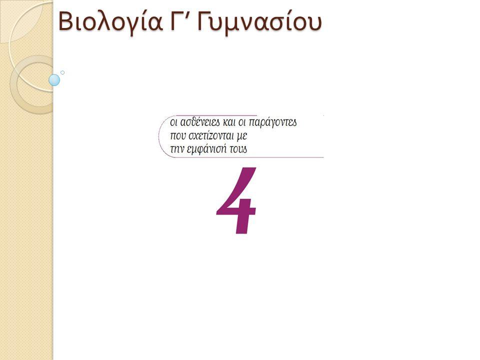 Ομοιόσταση Η ικανότητα των οργανισμών να διατηρούν το εσωτερικό τους περιβάλλον ( σύσταση και ποσότητα υγρών, θερμοκρασία, pH κ.