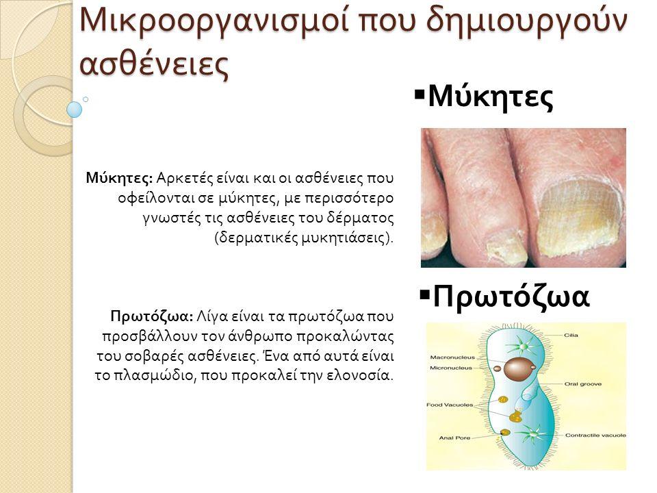 Μικροοργανισμοί που δημιουργούν ασθένειες  Μύκητες  Πρωτόζωα Μύκητες : Αρκετές είναι και οι ασθένειες που οφείλονται σε μύκητες, με περισσότερο γνωσ