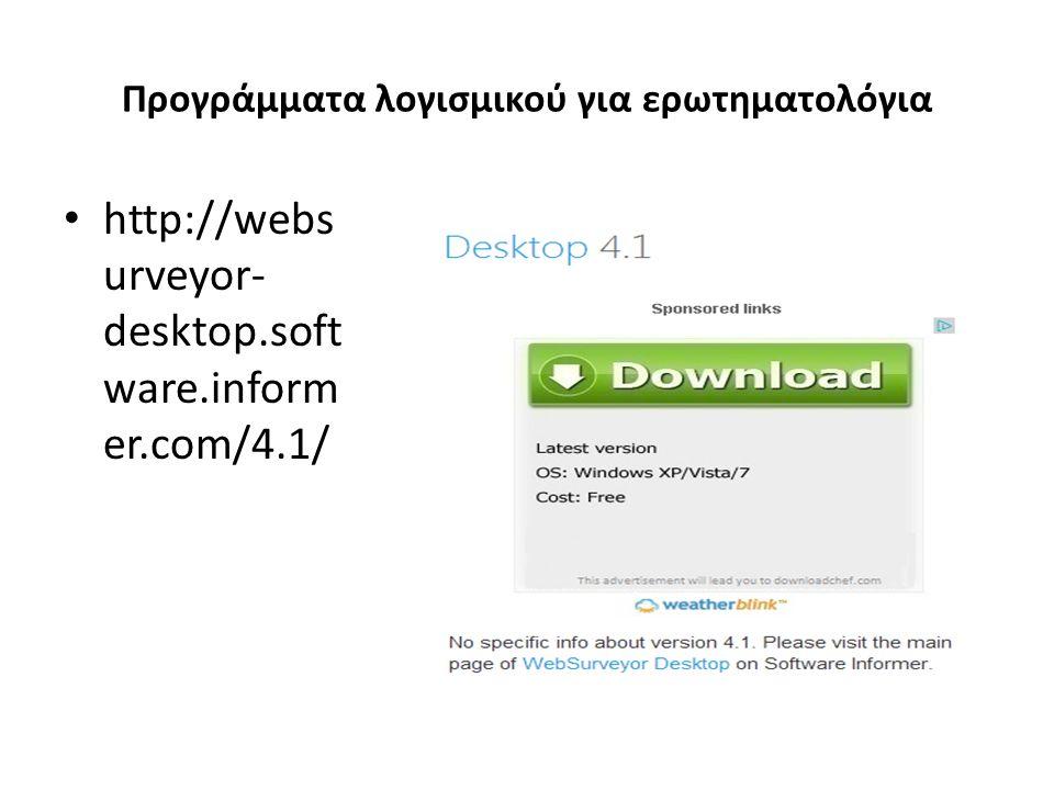 Προγράμματα λογισμικού για ερωτηματολόγια http://webs urveyor- desktop.soft ware.inform er.com/4.1/