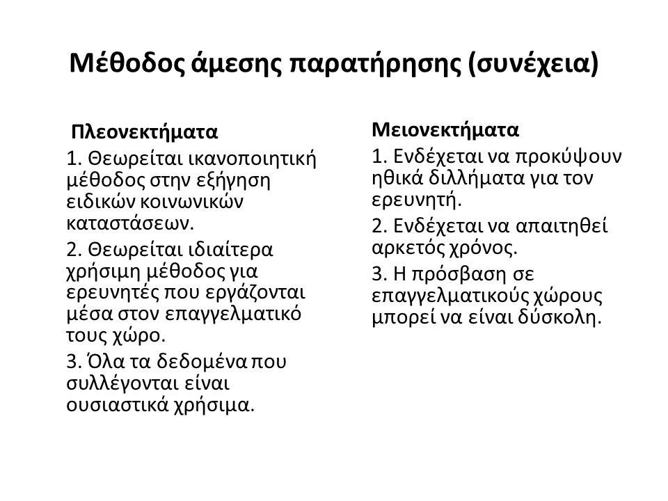 Μέθοδος άμεσης παρατήρησης (συνέχεια) Πλεονεκτήματα 1.