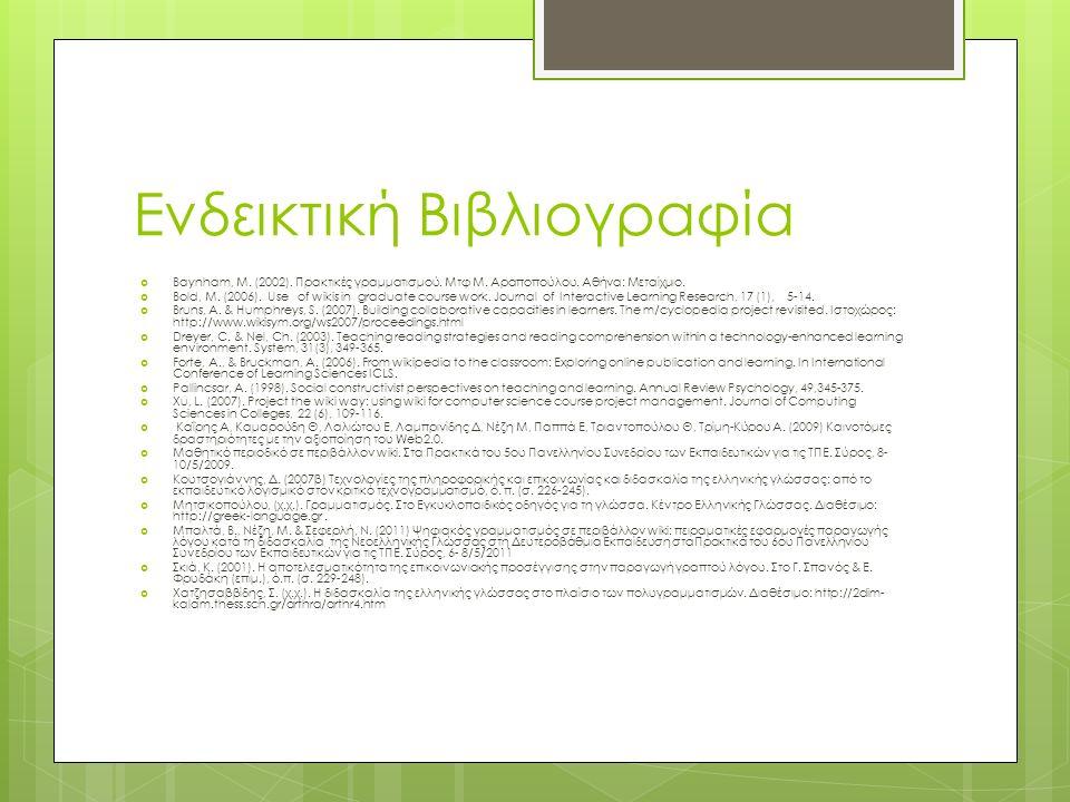 Ενδεικτική Βιβλιογραφία  Baynham, Μ. (2002). Πρακτικές γραμματισμού.