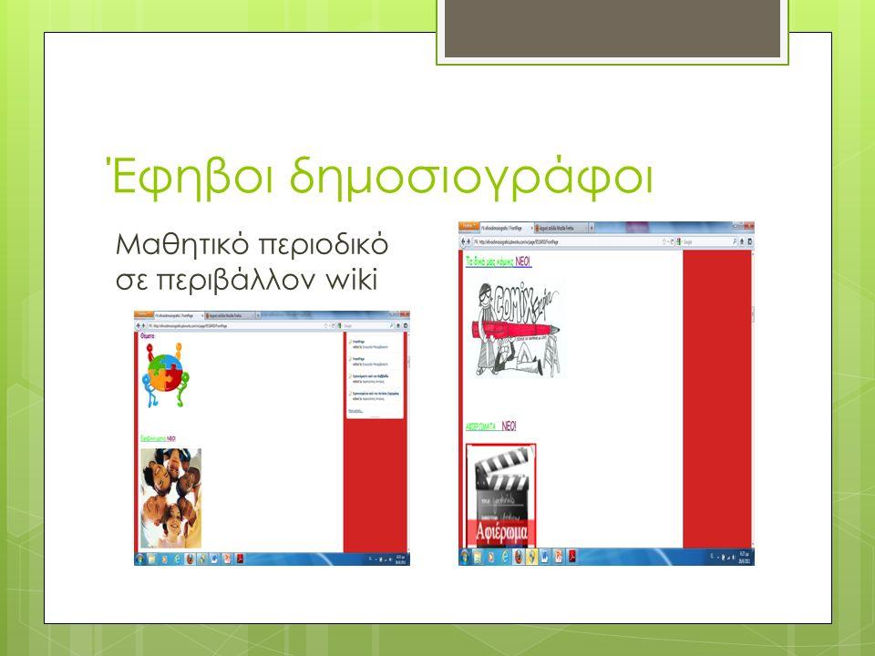 Αποτελέσματα  Ενεργοποίηση της συμμετοχής των μαθητών/τριών.