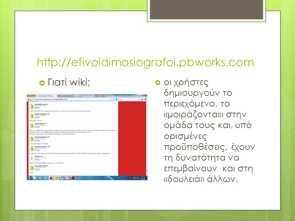 http://efivoidimosiografoi.pbworks.com  Γιατί wiki;  οι χρήστες δημιουργούν το περιεχόμενο, το «μοιράζονται» στην ομάδα τους και, υπό ορισμένες προϋποθέσεις, έχουν τη δυνατότητα να επεμβαίνουν και στη «δουλειά» άλλων.