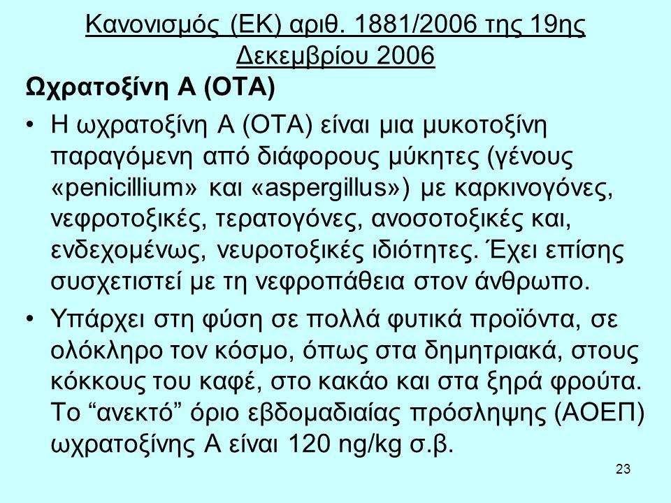 23 Κανονισμός (ΕΚ) αριθ.