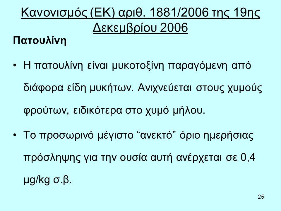25 Κανονισμός (ΕΚ) αριθ.
