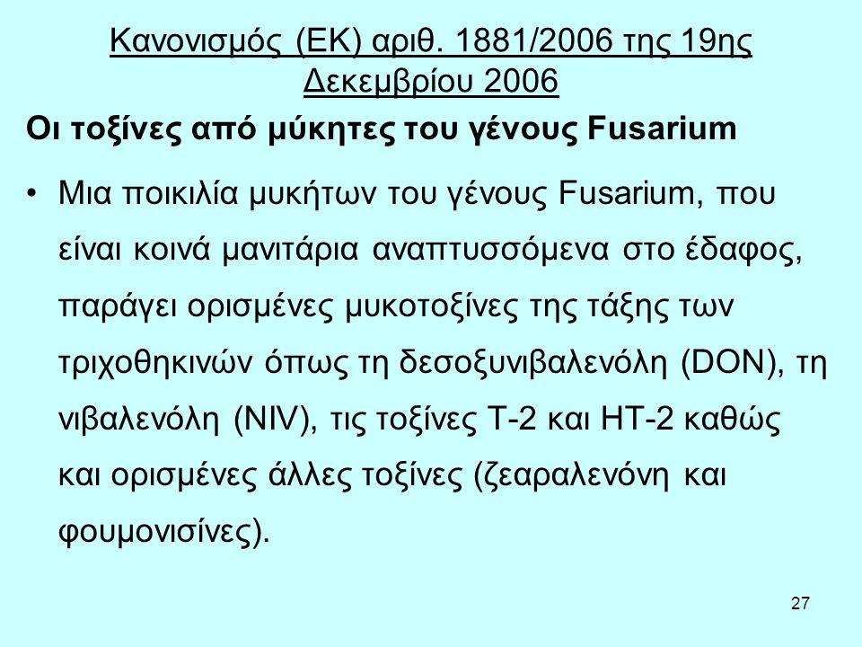 27 Κανονισμός (ΕΚ) αριθ.