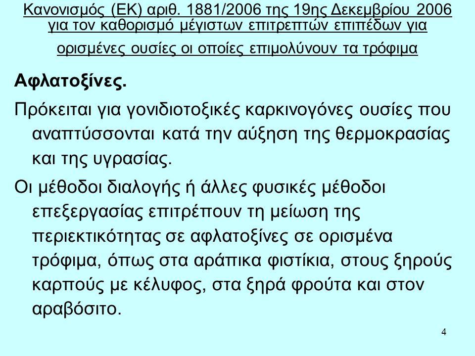 4 Κανονισμός (ΕΚ) αριθ.