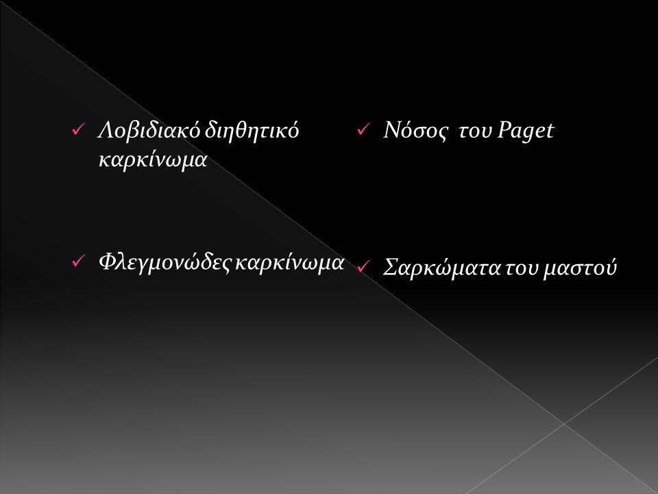 Λοβιδιακό διηθητικό καρκίνωμα Φλεγμονώδες καρκίνωμα Νόσος του Paget Σαρκώματα του μαστού