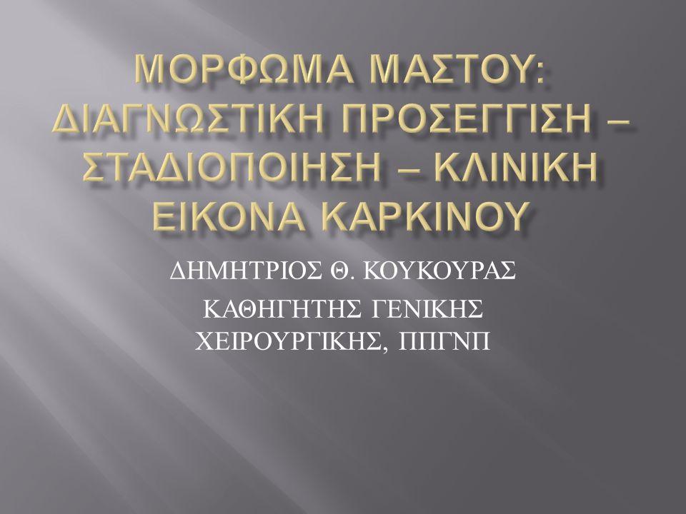 ΔΗΜΗΤΡΙΟΣ Θ. ΚΟΥΚΟΥΡΑΣ ΚΑΘΗΓΗΤΗΣ ΓΕΝΙΚΗΣ ΧΕΙΡΟΥΡΓΙΚΗΣ, ΠΠΓΝΠ