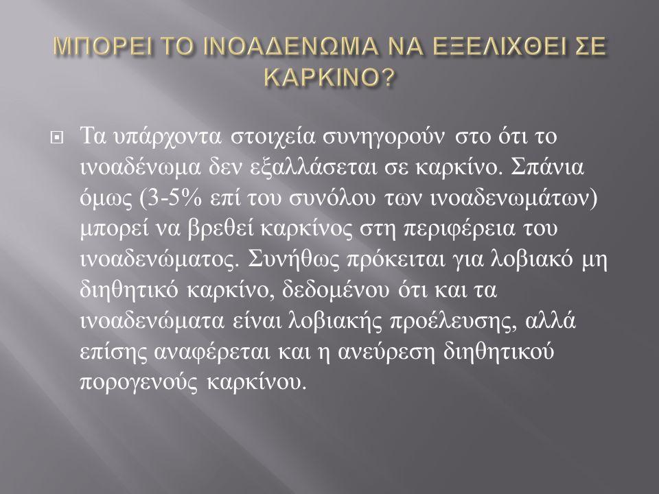 ΝΟΣΟΣ PAGET ΔΙΚΗΝ ΦΛΟΙΟΥ ΠΟΡΤΟΚΑΛΙΟΥ