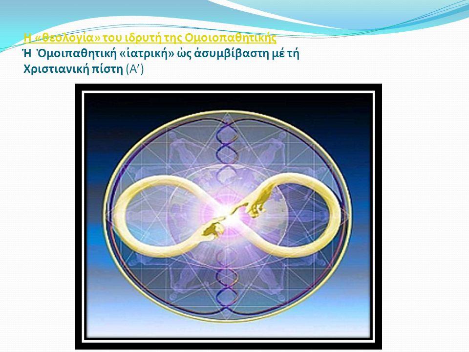 Η «θεολογία» του ιδρυτή της Ομοιοπαθητικής Η «θεολογία» του ιδρυτή της Ομοιοπαθητικής Ἡ Ὁμοιπαθητική «ἰατρική» ὡς ἀσυμβίβαστη μέ τή Χριστιανική πίστη