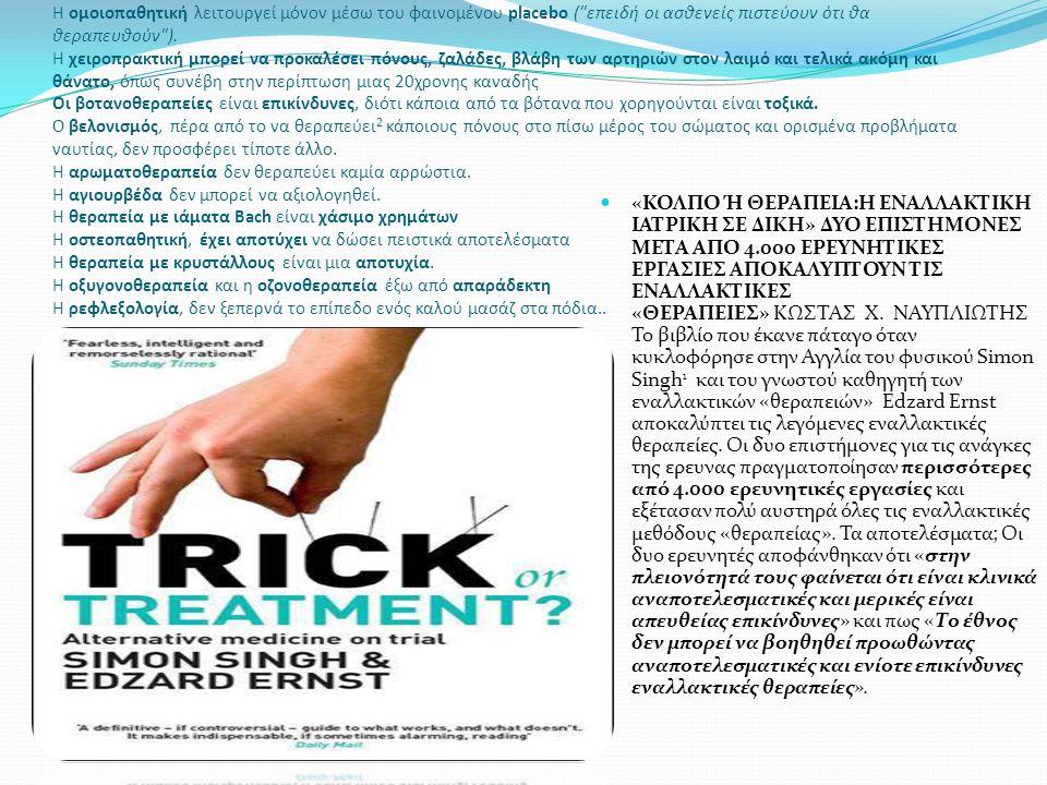 Η ομοιοπαθητική λειτουργεί μόνον μέσω του φαινομένου placebo ( επειδή οι ασθενείς πιστεύουν ότι θα θεραπευθούν ).
