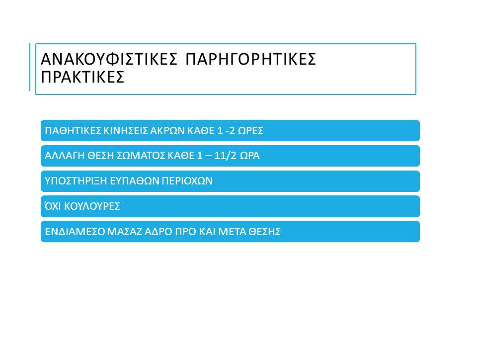 ΑΝΑΚΟΥΦΙΣΤ I ΚΕΣ ΠΑΡΗΓΟΡΗΤΙΚΕΣ ΠΡΑΚΤΙΚΕΣ ΠΑΘΗΤΙΚΕΣ ΚΙΝΗΣΕΙΣ ΑΚΡΩΝ ΚΑΘΕ 1 -2 ΩΡΕΣΑΛΛΑΓΗ ΘΕΣΗ ΣΩΜΑΤΟΣ ΚΑΘΕ 1 – 11/2 ΩΡΑΥΠΟΣΤΗΡΙΞΗ ΕΥΠΑΘΩΝ ΠΕΡΙΟΧΩΝΌΧΙ ΚΟΥΛΟΥΡΕΣΕΝΔΙΑΜΕΣΟ ΜΑΣΑΖ ΑΔΡΟ ΠΡΟ ΚΑΙ ΜΕΤΑ ΘΕΣΗΣ