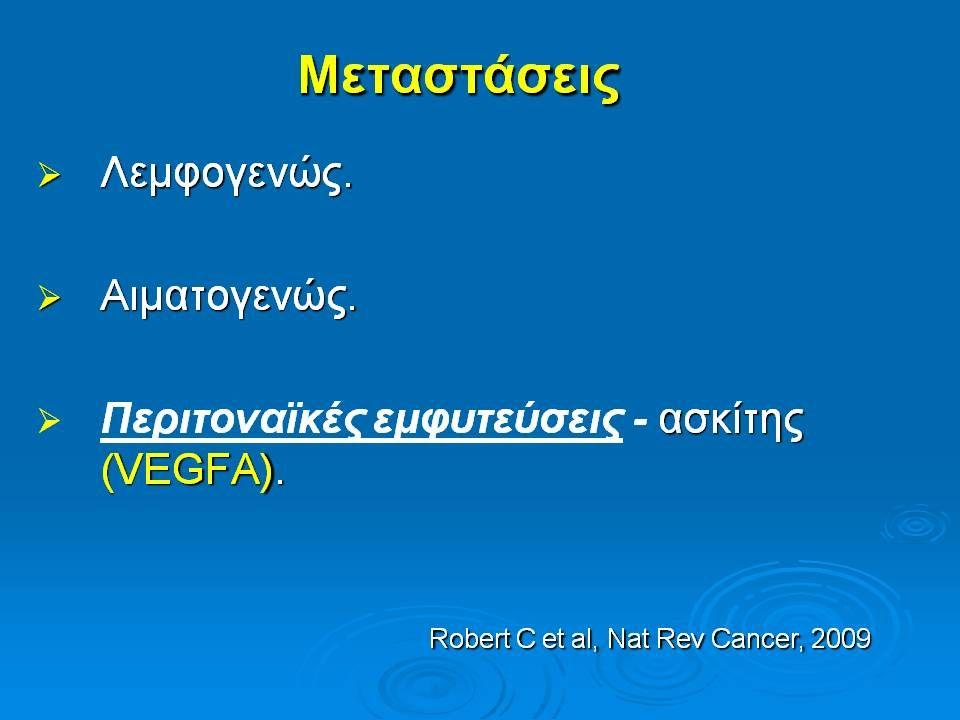 Καρκίνος ωοθηκών Χειρουργική θεραπεία Στόχοι : Διάγνωση (ιστολογικός τύπος-Grade) Σταδιοποίηση Ριζική εξαίρεση νόσου (υπολειπόμενη νόσος) Όρια : Η ασθενής Ο χειρουργός