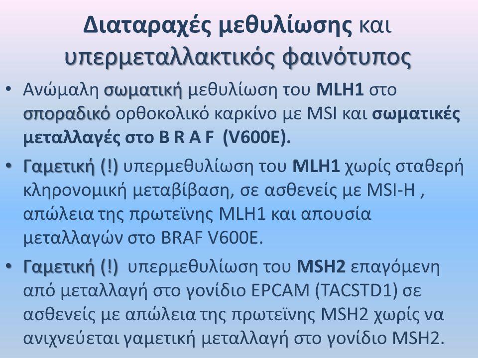 υπερμεταλλακτικός φαινότυπος Διαταραχές μεθυλίωσης και υπερμεταλλακτικός φαινότυπος σωματική σποραδικό Ανώμαλη σωματική μεθυλίωση του MLH1 στο σποραδικό ορθοκολικό καρκίνο με MSI και σωματικές μεταλλαγές στο BRAF (V600E).