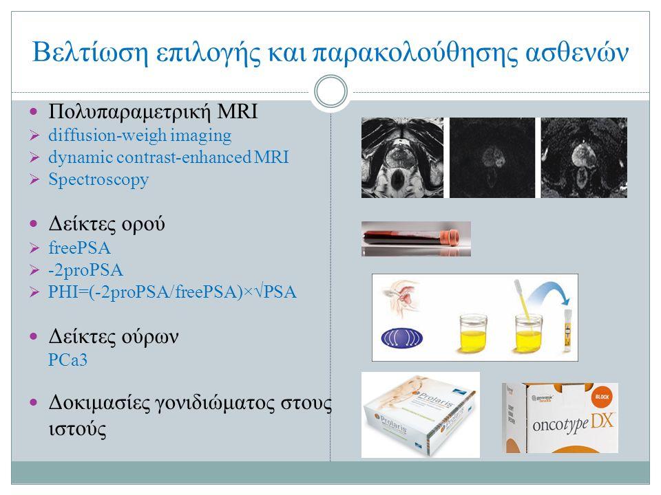 Βελτίωση επιλογής και παρακολούθησης ασθενών Πολυπαραμετρική MRI  diffusion-weigh imaging  dynamic contrast-enhanced MRI  Spectroscopy Δείκτες ορού  freePSA  -2proPSA  PHI=(-2proPSA/freePSA)×√PSA Δείκτες ούρων PCa3 Δοκιμασίες γονιδιώματος στους ιστούς