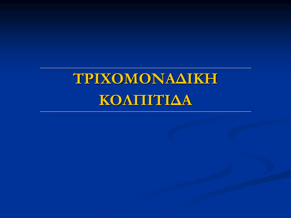 ΤΡΙΧΟΜΟΝΑΔΙΚΗΚΟΛΠΙΤΙΔΑ