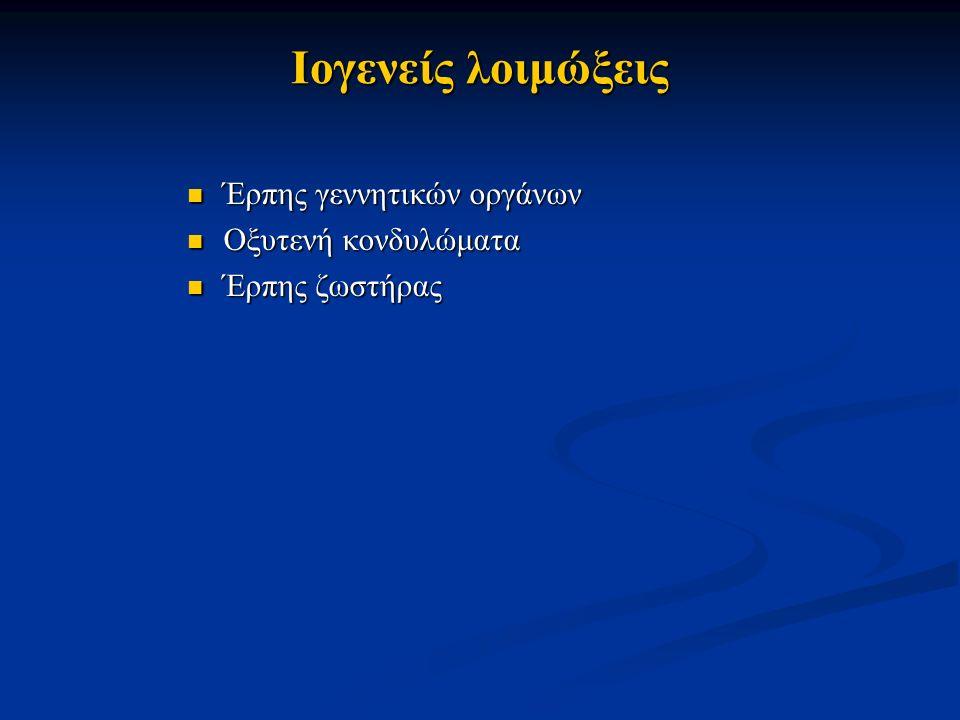 Ιογενείς λοιμώξεις Έρπης γεννητικών οργάνων Έρπης γεννητικών οργάνων Οξυτενή κονδυλώματα Οξυτενή κονδυλώματα Έρπης ζωστήρας Έρπης ζωστήρας