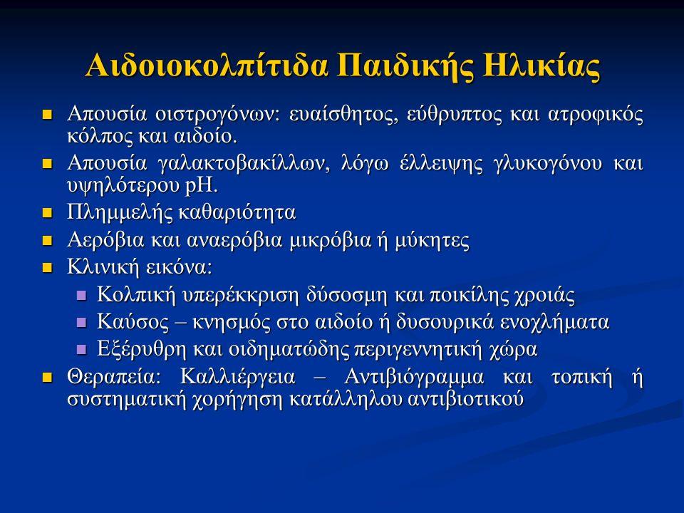 Αιδοιοκολπίτιδα Παιδικής Ηλικίας Απουσία οιστρογόνων: ευαίσθητος, εύθρυπτος και ατροφικός κόλπος και αιδοίο.