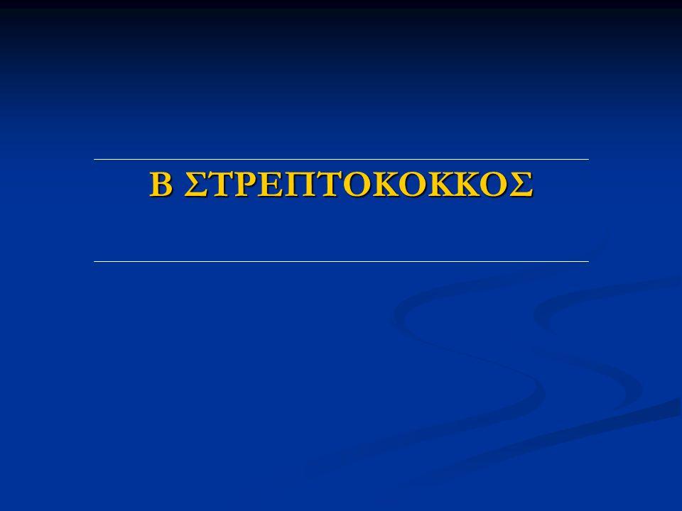 Β ΣΤΡΕΠΤΟΚΟΚΚΟΣ