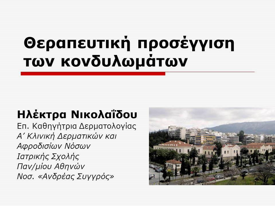 Θεραπευτική προσέγγιση των κονδυλωμάτων Ηλέκτρα Νικολαΐδου Επ.