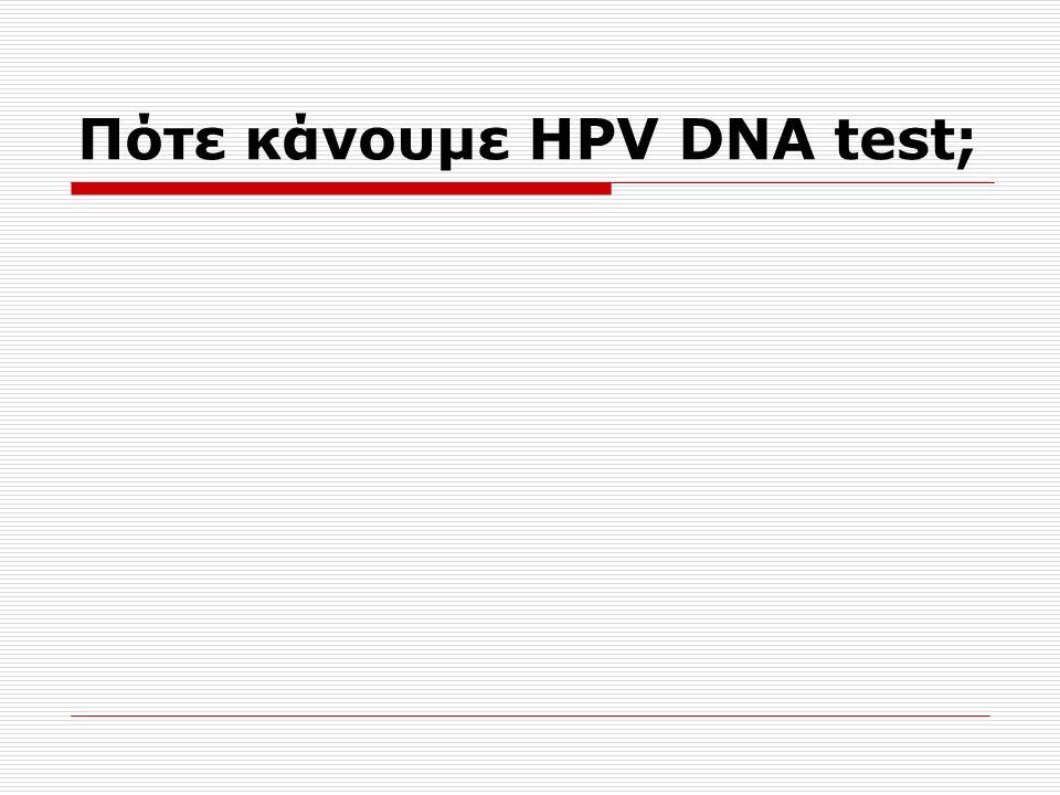 Πότε κάνουμε HPV DNA test;