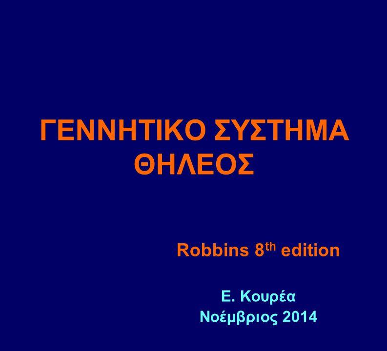 ΓΕΝΝΗΤΙΚΟ ΣΥΣΤΗΜΑ ΘΗΛΕΟΣ Robbins 8 th edition Ε. Κουρέα Noέμβριος 2014