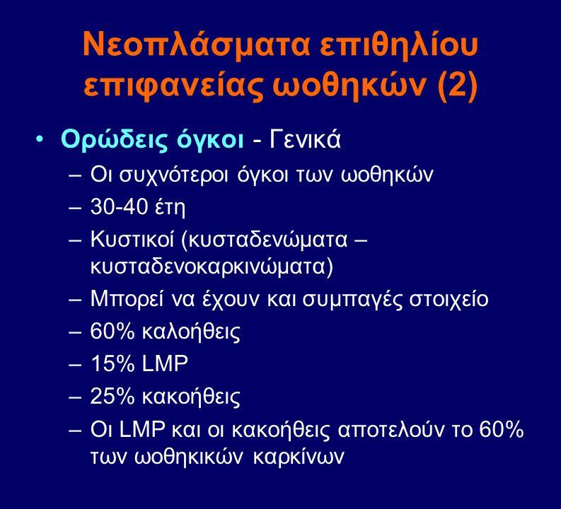 Νεοπλάσματα επιθηλίου επιφανείας ωοθηκών (2) Ορώδεις όγκοι - Γενικά –Οι συχνότεροι όγκοι των ωοθηκών –30-40 έτη –Κυστικοί (κυσταδενώματα – κυσταδενοκα