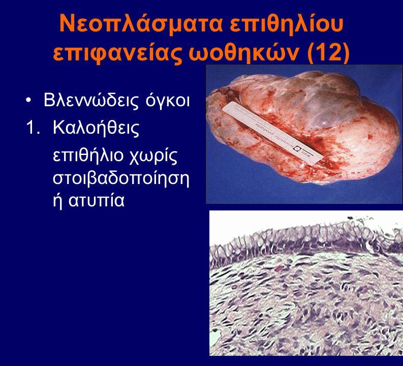 Νεοπλάσματα επιθηλίου επιφανείας ωοθηκών (12) Βλεννώδεις όγκοι 1.Καλοήθεις επιθήλιο χωρίς στοιβαδοποίηση ή ατυπία