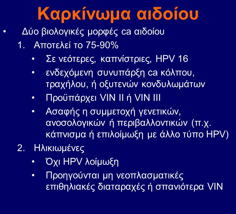Δύο βιολογικές μορφές ca αιδοίου 1.Αποτελεί το 75-90% Σε νεότερες, καπνίστριες, HPV 16 ενδεχόμενη συνυπάρξη ca κόλπου, τραχήλου, ή οξυτενών κονδυλωμάτ
